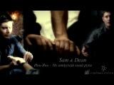 Dean &amp Sam  Не отпускай моей руки