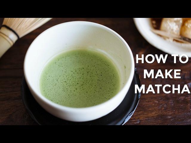 How To Make Matcha (Japanese Green Tea) 抹茶の点て方