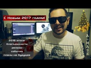 Итоги 2016.Благодарности. C новым Годом! [A-Mase]