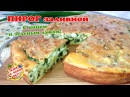 Вкусный ПИРОГ НА КЕФИРЕ с яйцом и зеленым луком Заливной пирог