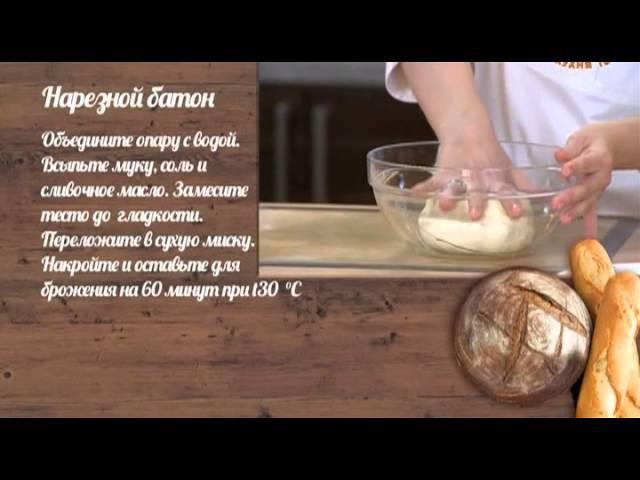 Честный хлеб - Нарезной батон; Пшеничный кирпич