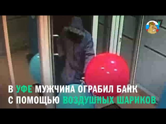 Ограбление банкомата воздушными шариками