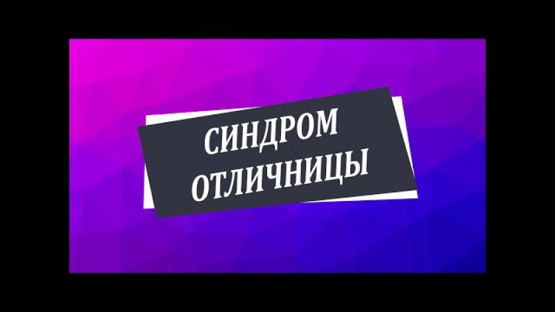 Синдром отличницы [Николай Пейчев, Академия Целителей]