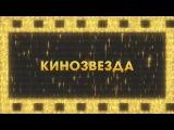 Киношоу. Кинозвезда. Ирина Муравьева