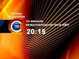 Телевизионная Международная Лига МС КВН. Анонс первой 14 2016