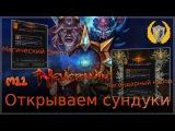 Открываем Сундук Многозвездных и др. игра Neverwinter
