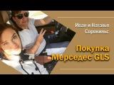 Иван и Наталья Сорокины Покупка Мерседес GLS