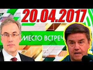 Место встречи 20.04.2017 Cyд в Европе отказал Ykpauнe?!