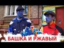 ДаЁшь МолодЁжь Гопники Башка и Ржавый Аватар 2
