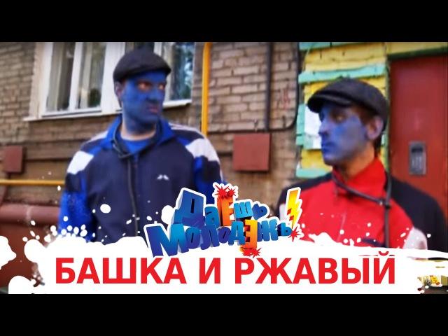 ДаЁшь МолодЁжь! - Гопники Башка и Ржавый - Аватар-2