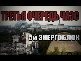 ТРЕТЬЯ ОЧЕРЕДЬ ЧЕРНОБЫЛЬСКОЙ АЭС: 5Й ЭНЕРГОБЛОК (КРАЙ Х)