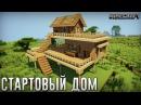 Стартовый дом С НУЛЯ в МАЙНКРАФТ! 2 ЭТАЖА! - Minecraft КАК ПОСТРОИТЬ КРАСИВЫЙ ДОМ?