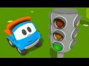 Cartoni animati per bambini: Camioncino Leo Junior e il semaforo