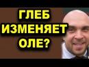 Дом 2 🍅 28 мая Новости на 6 дней раньше эфира 28 05 2016