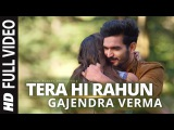 Gajendra Verma Tera Hi Rahun Vikram Singh Official Video HD