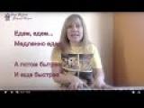 Паровозик пальчиковая игра Дом музыки Марии Шаро