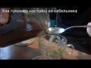 Как готовить настойку из сабельника Лечим Миома Эндометриоз Гастрит Ангина Лейкоз Туберкулез