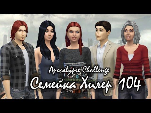 The Sims 4/Apocalypse Challenge/Хилер -104/ДР Нормана, роды у Ленки