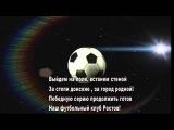 New Гимн Футбольного клуба