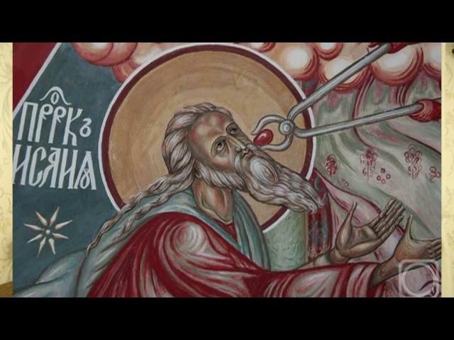 Весь Ветхий Завет. Книга пророка Исайи. Часть 3