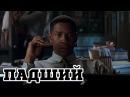 Падший 1998 Fallen Трейлер Trailer