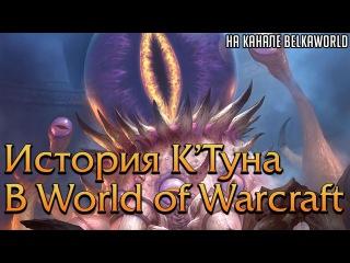 История К'Туна в World of Warcraft [Древние Боги]