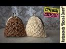 Tutorial portamonete uncinetto Choco Cream | How to make a coin purse || Katy Handmade