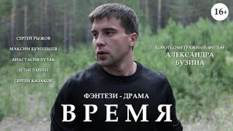 Короткометражный фильм Время » Freewka.com - Смотреть онлайн в хорощем качестве