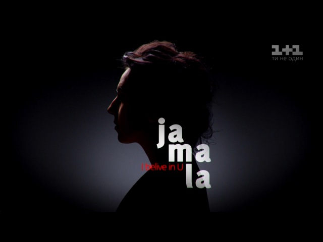 Смотреть онлайн Jamala. I Believe in U на ovva.tv