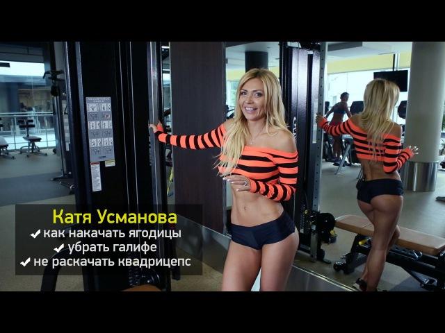 Катя Усманова: как накачать ягодицы, убрать галифе и не раскачать квадрицепсы