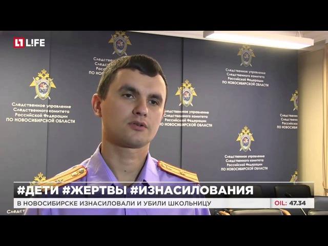 В Новосибирске изнасиловали и убили школьницу
