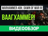 Обзор игры Warhammer 40,000 Dawn Of War III