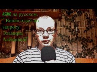 ASMR на русском/ Видео ответ 1/ASMR in Russian/ Video response 1
