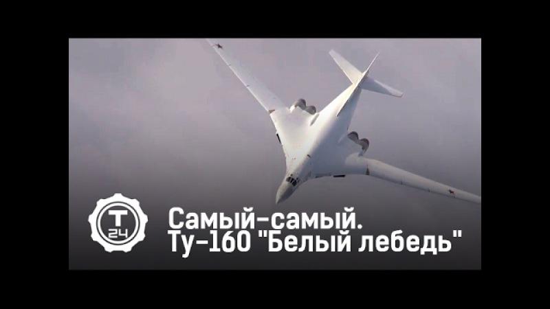 Ту-160 Белый лебедь | Самый-самый | Т24