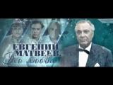 Евгений Матвеев.Эхо любви  (2017,документальный)