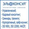 "ООО ""Эль-Консул"""