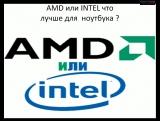 Сравнение процессоров AMD и Intel для ноутбука
