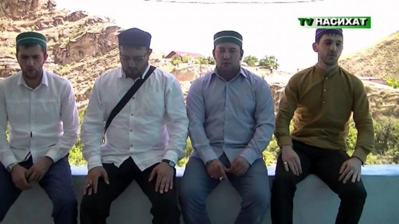 Гр. Чиркей-АсубхIу бада (ТВ НАСИХАТ)