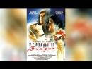 Шальная любовь (1985) | L'amour braque