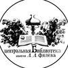 Подосиновская центральная библиотека