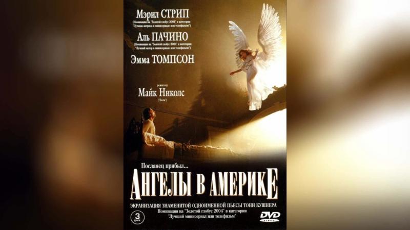 Ангелы в Америке (2003) | Angels in America