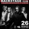 Василий К. & Интеллигенты | 26.02 | Backstage