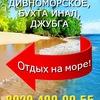 "Отдых на море ""Парус"" Тамбов"