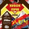 Кубок Луча 2016