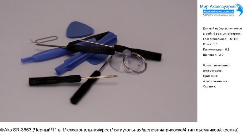 Набор инструментов MirAks SR-3663 (Черный/11 в 1/гексагональная/крест/пятиугольная/щелевая/присоска/4 тип съемников/скрепка)