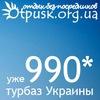 Отдых в Украине на Азовском, Черном море