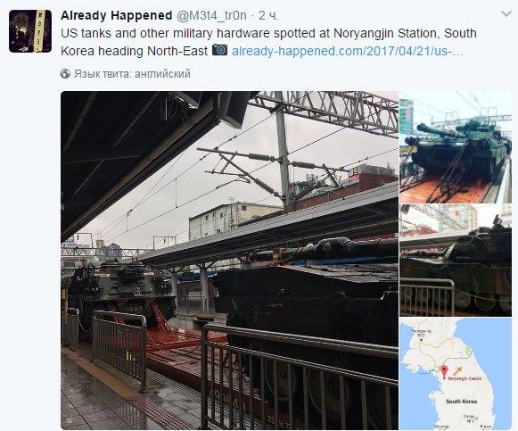 В Сеть просочились фото американских танков, переброшенных к границам КНДР