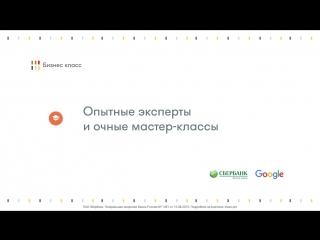 Бизнес Класс Хабаровский край
