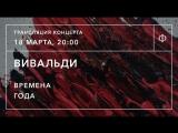 Трансляция концерта | Вивальди