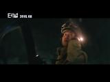 Тоннель (2016) - трейлер
